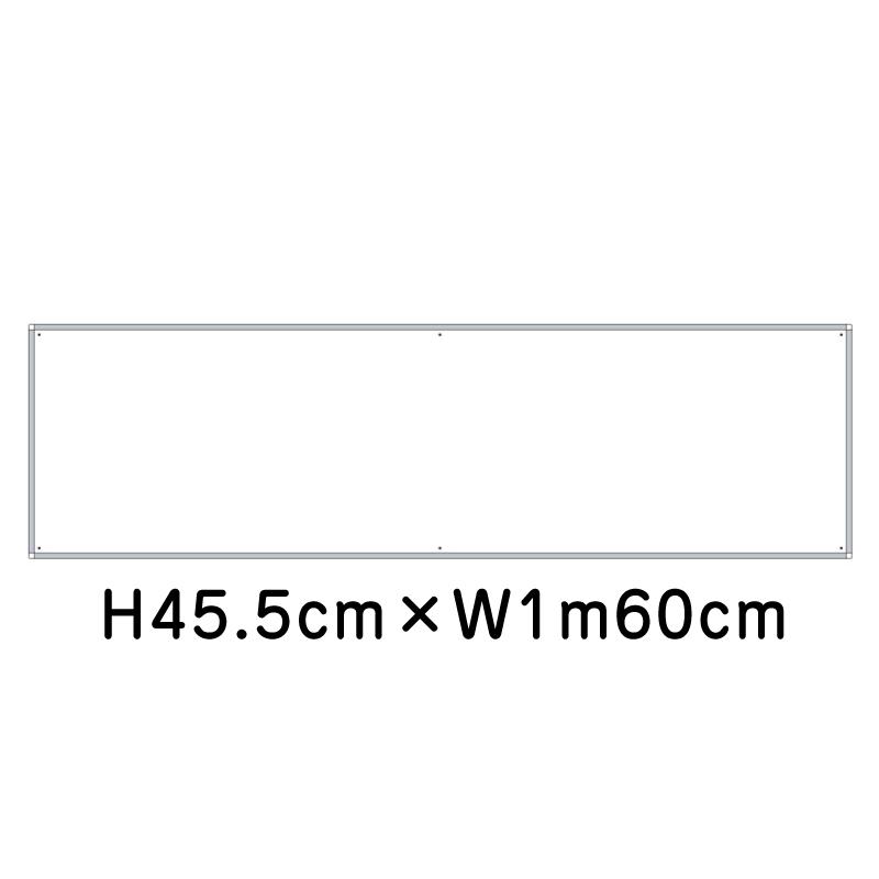 印刷用無地板 H45.5cm×W1m60cm フラットパネル用 / 法令許可票 看板 標識 パネル 安全標識 法定看板 許可票