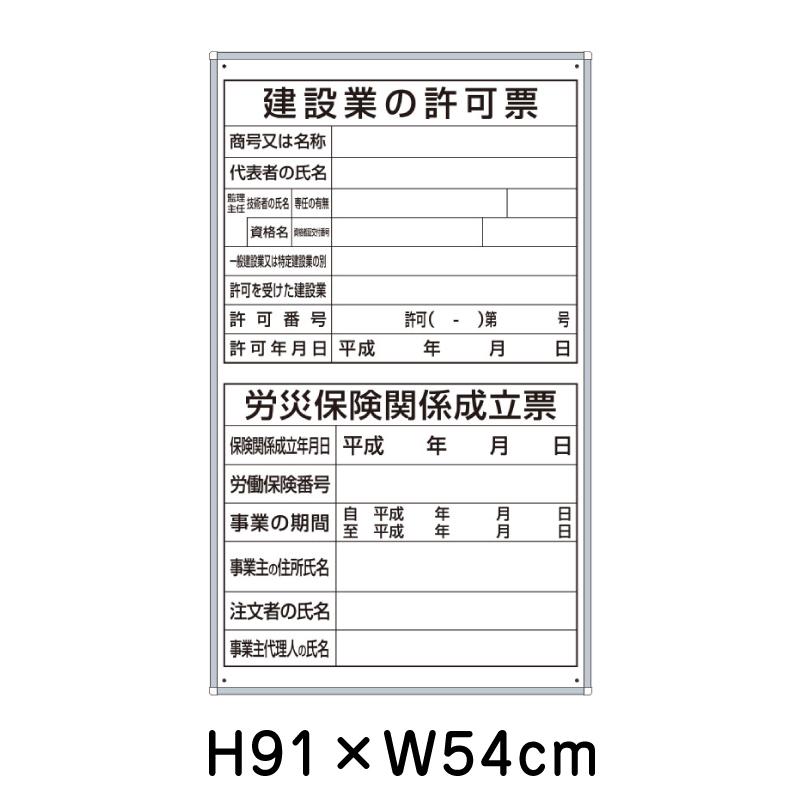 建設業の許可票 労災保険関係成立票 H91cm×W54cm フラットパネル用 / 法令許可票 看板 標識 パネル 安全標識 法定看板 許可票