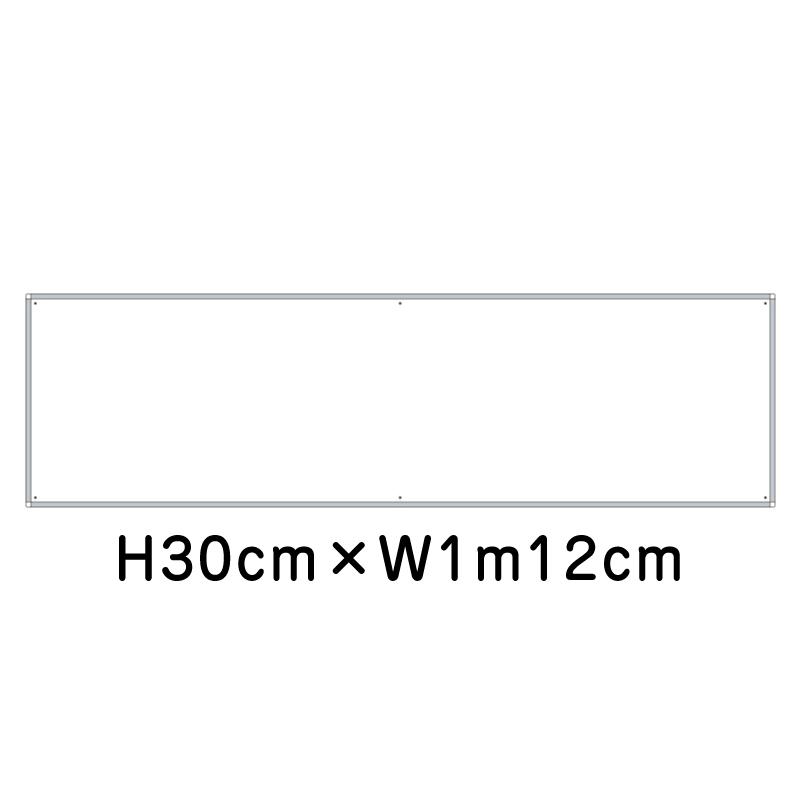 印刷用無地板 H30cm×W1m12cm フラットパネル用 / 法令許可票 看板 標識 パネル 安全標識 法定看板 許可票