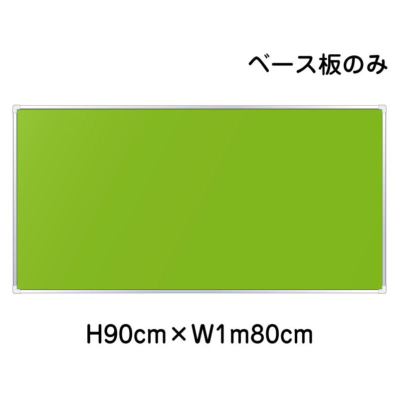 法令許可票 表示板取付ベース板 H90cm×W1m80cm / 法令許可票 看板 標識 パネル 安全標識 法定看板