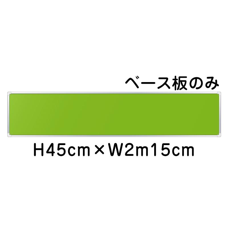 法令許可票 表示板取付ベース板 H45×W2m15cm / 法令許可票 看板 標識 パネル 安全標識 法定看板