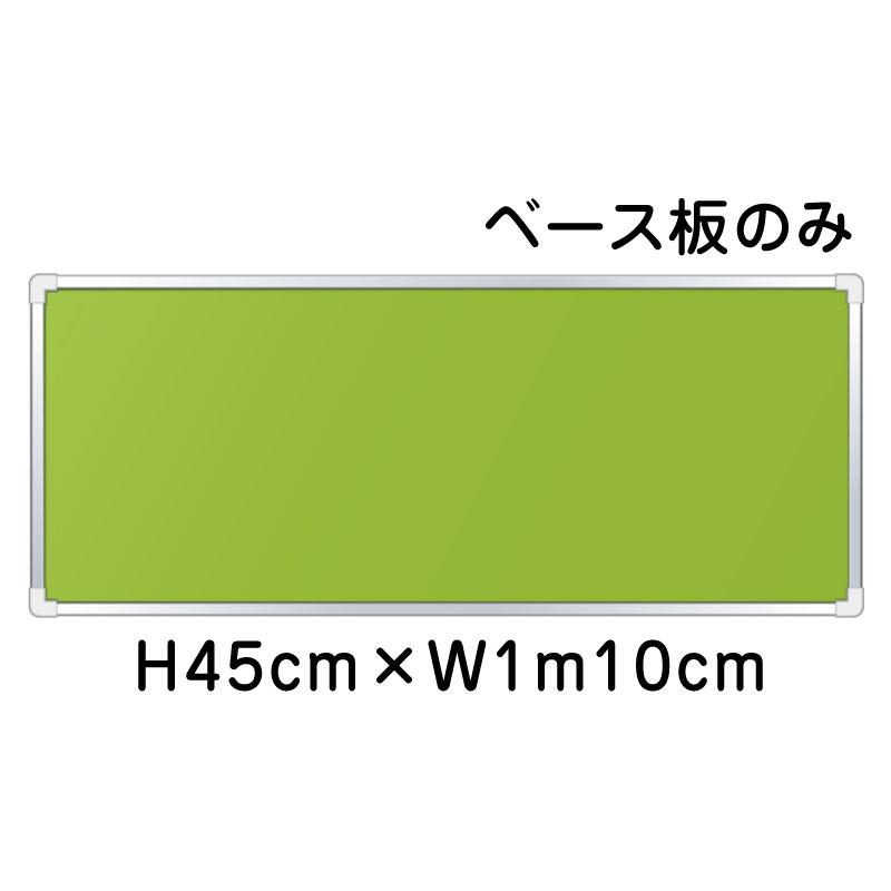 法令許可票 表示板取付ベース板 H45×W1m10cm / 法令許可票 看板 標識 パネル 安全標識 法定看板