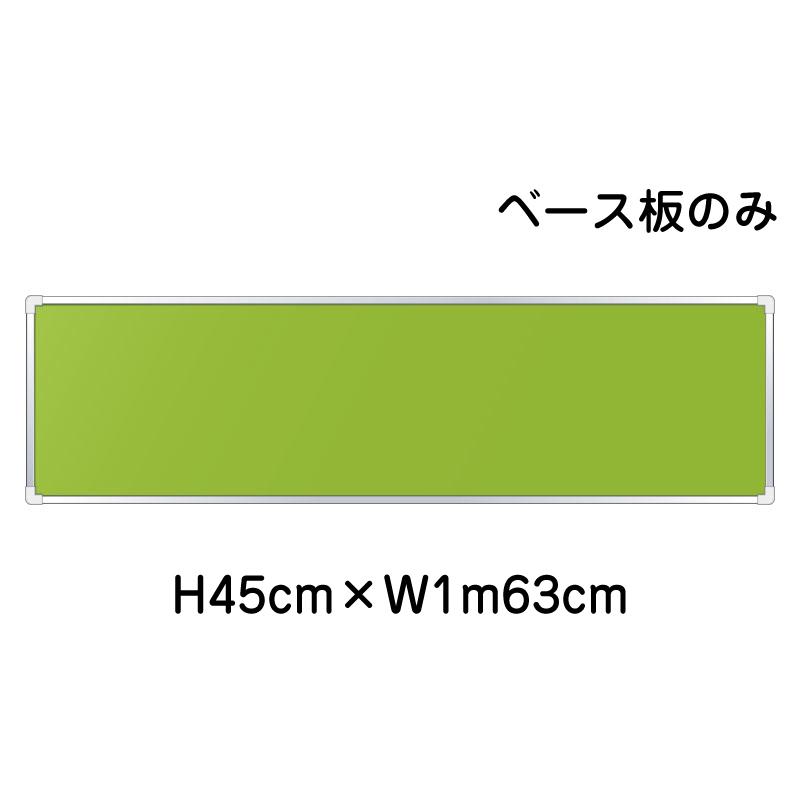 法令許可票 表示板取付ベース板 H45×W1m63cm / 法令許可票 看板 標識 パネル 安全標識 法定看板