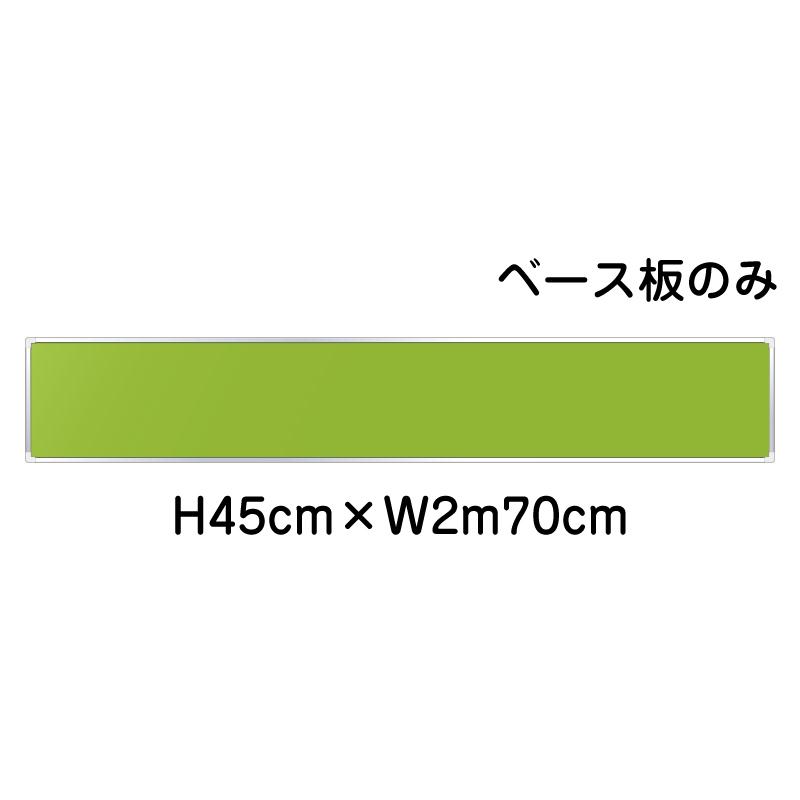 法令許可票 表示板取付ベース板 H45cm×W2m70cm / 法令許可票 看板 標識 パネル 安全標識 法定看板