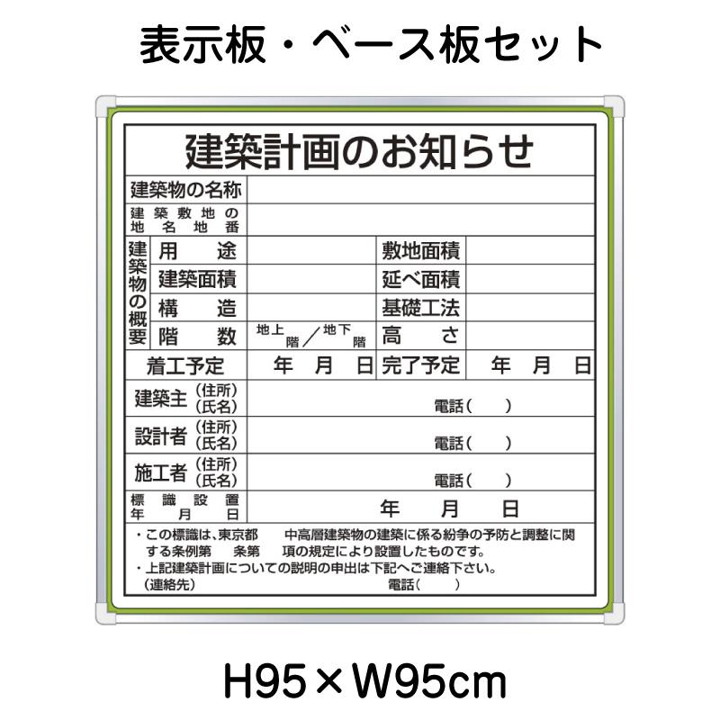 建築計画のお知らせ H95×W95cm / 法令許可票 建築計画 建築 工事 現場 標識 看板 パネル 建物