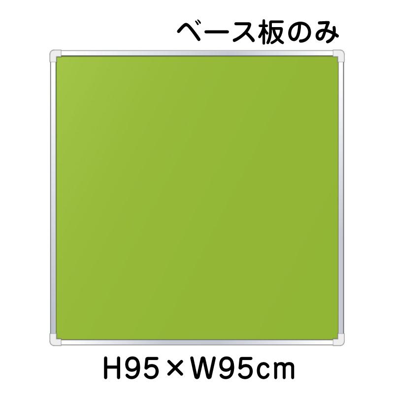 法令許可票 表示板取付ベース板 H95×W95cm / 法令許可票 看板 標識 パネル 安全標識 法定看板