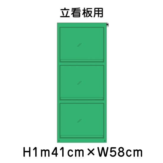 看板カバー H40cm×W50cm標識 3枚掲示可能 H1m41cm×W58cm / 法令許可票 許可票 看板 標識 パネル 安全標識 取付 目隠しシート 防雨型 スタンド 立て看板