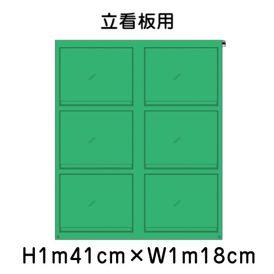 看板カバー H40cm×W50cm標識 3枚掲示可能 H1m41cm×W1m18cm / 法令許可票 許可票 看板 標識 パネル 安全標識 取付 目隠しシート 防雨型 スタンド 立て看板