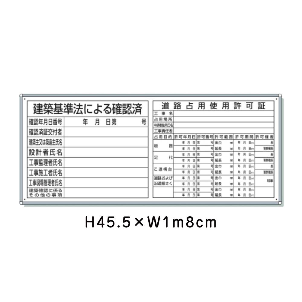 建築基準法による確認済 道路占用使用許可証 H45.5cm×W1m8cm フラットパネル用 / 法令許可票 看板 標識 パネル 安全標識 法定看板 許可票