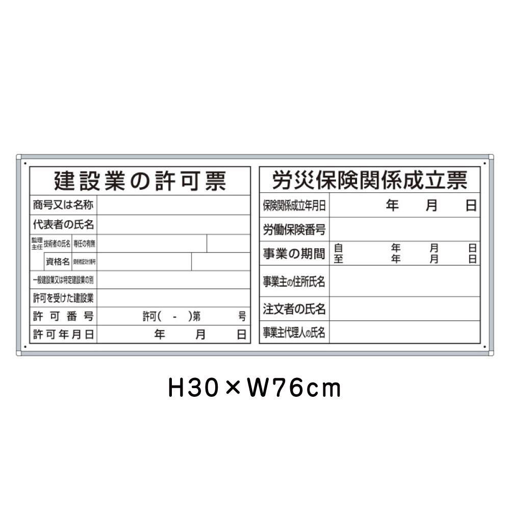 建設業の許可票 労災保険関係成立票 H30cm×W76cm フラットパネル用 / 法令許可票 看板 標識 パネル 安全標識 法定看板 許可票