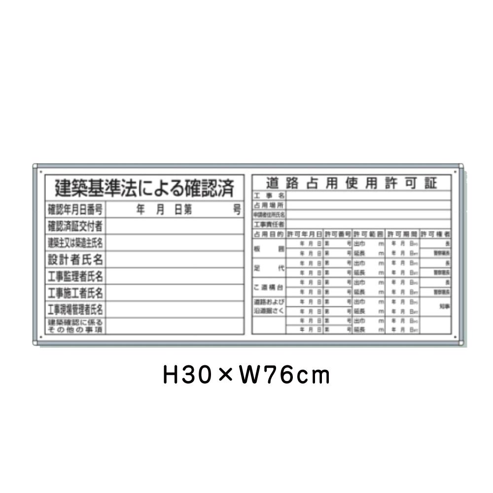 建築基準法による確認済 道路占用使用許可証 H30cm×W76cm フラットパネル用 / 法令許可票 看板 標識 パネル 安全標識 法定看板 許可票