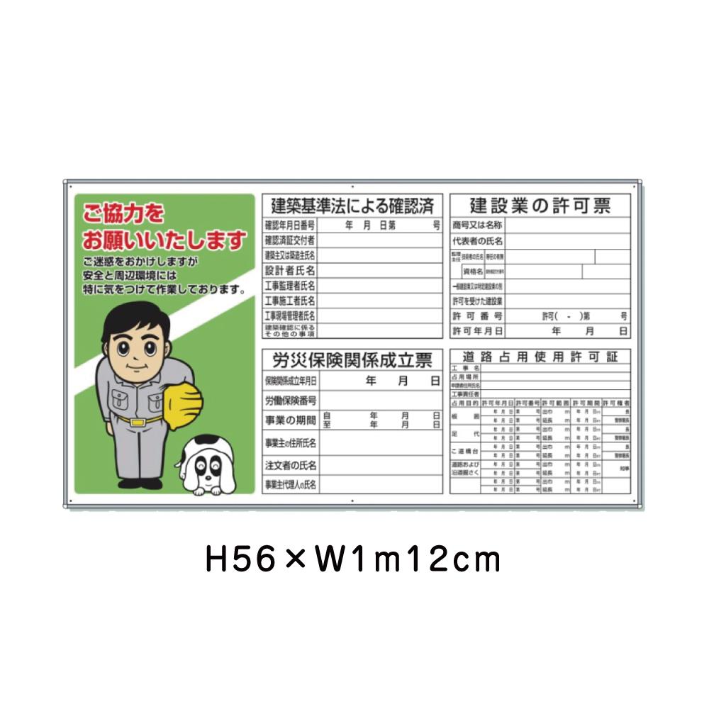 建築基準法による確認済 建設業の許可票 労災保険関係成立票 道路占用使用許可証 H56cm×W1m12cm フラットパネル用 / 法令許可票 看板 標識 パネル 安全標識 法定看板 許可票
