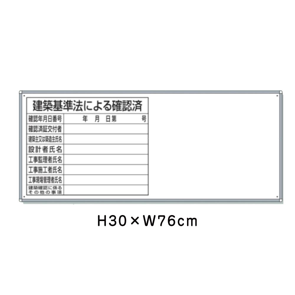 建築基準法による確認済 H30cm×W76cm フラットパネル用 / 法令許可票 看板 標識 パネル 安全標識 法定看板 許可票