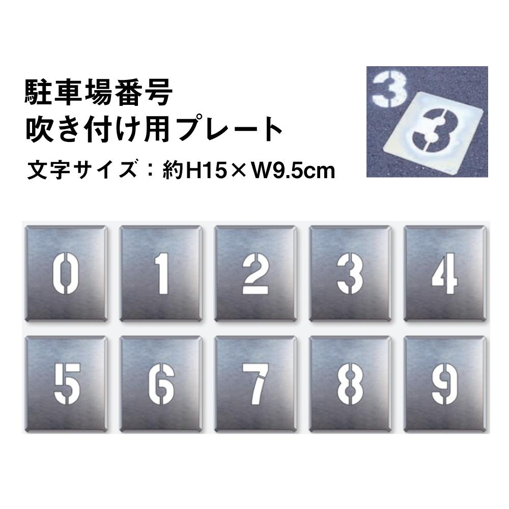 駐車場番号 吹き付け用プレート 349-06A 0~9 小 文字サイズ:H15×W9.5cm 駐車場 ステンシル 番号 数字 スプレー 吹き付け プレート 路面 ナンバープレート 10枚1組セット