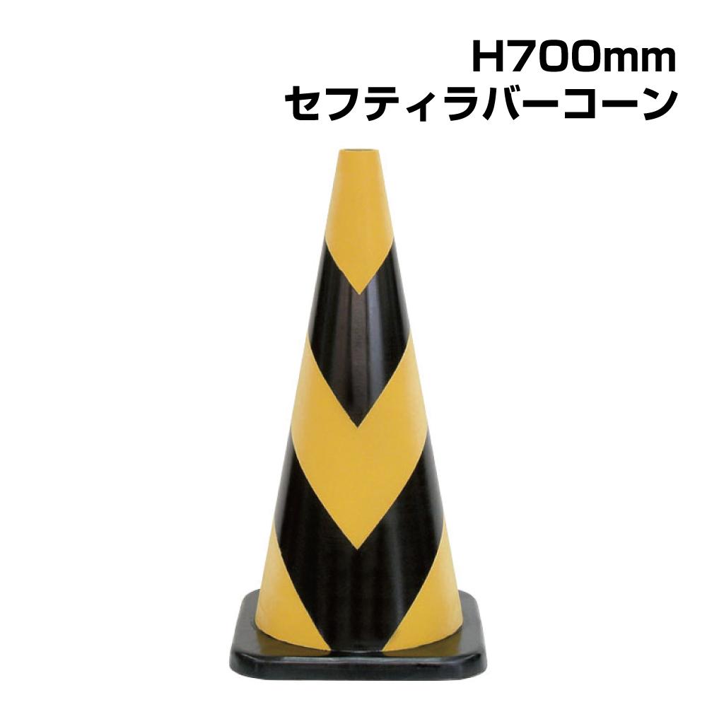 ▼セフティラバーコーン H700mm / コーン / ラバー製 / ウェイト無しで使用可 /385-13