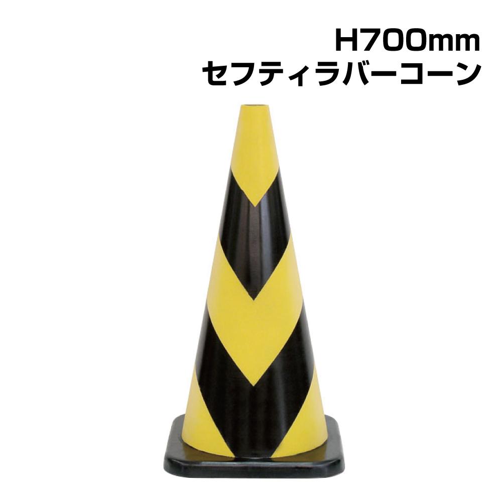 ▼セフティラバーコーン (黄色部反射式) H700mm / コーン / 光を反射 / ラバー製 / ウェイト無しで使用可 /385-14