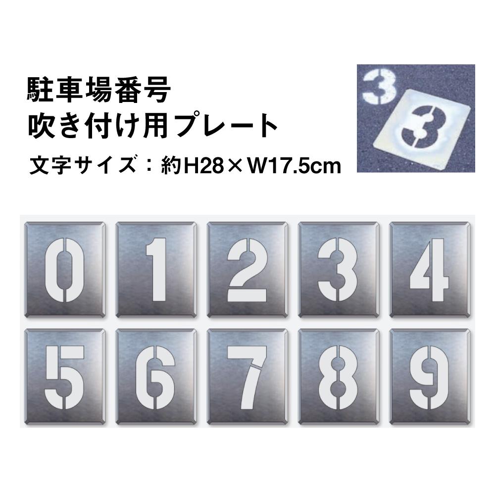 駐車場番号 吹き付け用プレート 0~9 大 文字サイズ:28×17.5cm 駐車場 駐車場 ステンシル 番号 数字 スプレー 吹き付け プレート 路面 ナンバープレート 819-35A 10枚1組セット