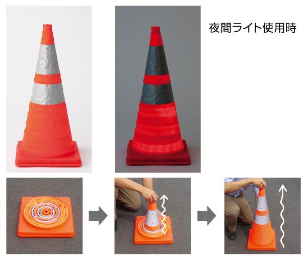▼伸縮コーン (赤) H720mm / コーン / LEDライト内蔵 / on・off切替可 / 反射テープ付き / 835-334a