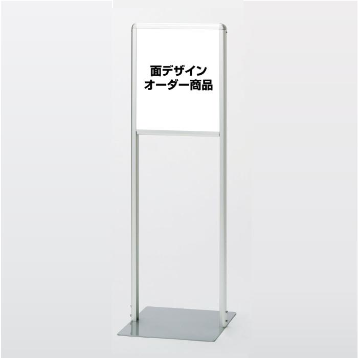 □サインスタンドAL(Aタイプ) 面デザインオーダー専用 H1003mm デザイン特注看板/立て看板/スタンド看板/ 865-142-toku