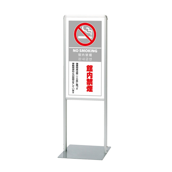 ▼サインスタンドAL(Bタイプ) 館内禁煙 【片面】 H1003mm/ NO SMOKING タバコ禁止 看板 立て看板 スタンド看板 865-181