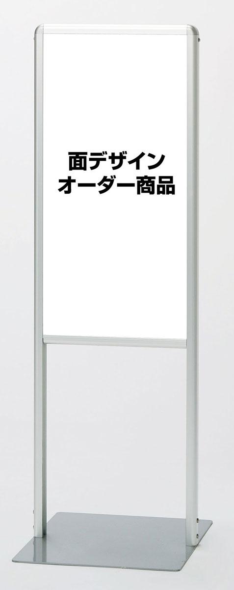 □サインスタンドAL(Bタイプ) 面デザインオーダー専用 H1003mm デザイン特注看板/立て看板/スタンド看板/ 865-192-toku