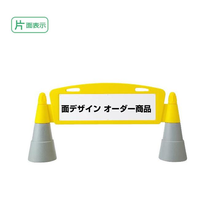 □【片面】 フィールドアーチ 面デザインオーダー専用 / オーダーメイド看板 サインスタンド スタンド看板 置き看板 自立サイン 立て看板