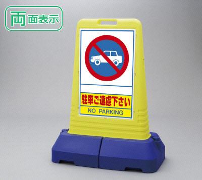▼ サインキューブトール 【 両面 】 駐車ご遠慮下さい H1100mm/ NO PARKING 看板/ 駐車禁止看板 /立て看板/スタンド看板/ 865-402