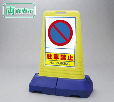 ▼ サインキューブトール 【 両面 】 駐車禁止 H1100mm/ NO PARKING 看板/ 駐車ご遠慮下さい看板 /立て看板/スタンド看板/ 865-412