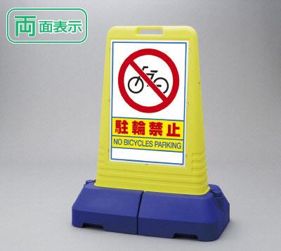 ▼ サインキューブトール 【 両面 】 駐輪禁止 H1100mm/ NO PARKING 看板/ 駐輪ご遠慮ください看板 /立て看板/スタンド看板/ 865-422
