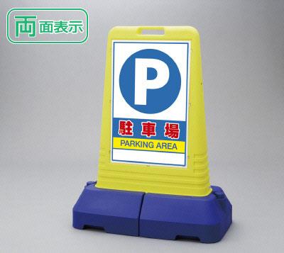 ▼ サインキューブトール 【 両面 】 駐車場 H1100mm/ PARKING AREA 看板/ パーキング看板 /立て看板/スタンド看板/ 865-442
