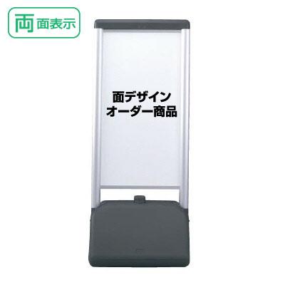 □サインシックBタイプ 【 両面 】 面デザインオーダー専用 H1236mm デザイン特注看板/立て看板/スタンド看板/ 865-842-toku