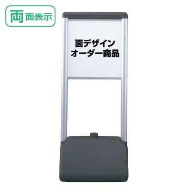 □サインシックAタイプ 【 両面 】 面デザインオーダー専用 H1236mm デザイン特注看板/立て看板/スタンド看板/ 865-932-toku