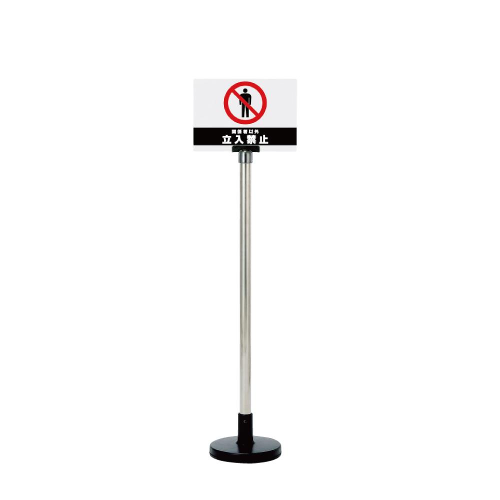 ▼サインボードスタンド 関係者以外立入禁止 片面表示 H1090mm/ 進入禁止看板 /立て看板/スタンド看板/ 867-621