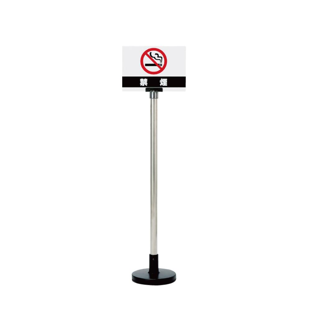 ▼サインボードスタンド 禁煙 片面表示 H1090mm/ 喫煙所看板 /立て看板/スタンド看板/ 867-622