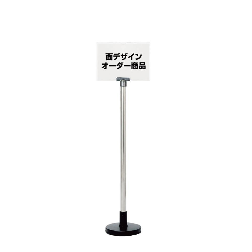 □サインボードスタンド 面デザインオーダー専用 H1090mm デザイン特注看板/立て看板/スタンド看板/ 867-625-toku