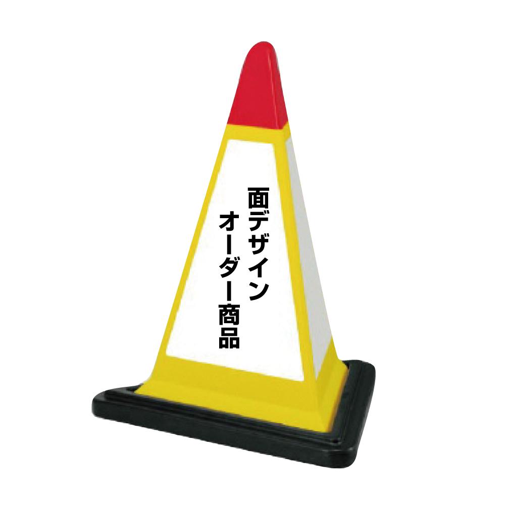 □サインピラミッド イエロー 面デザインオーダー専用 H700mm デザイン特注看板/立て看板/スタンド看板/ 867-757yw-toku