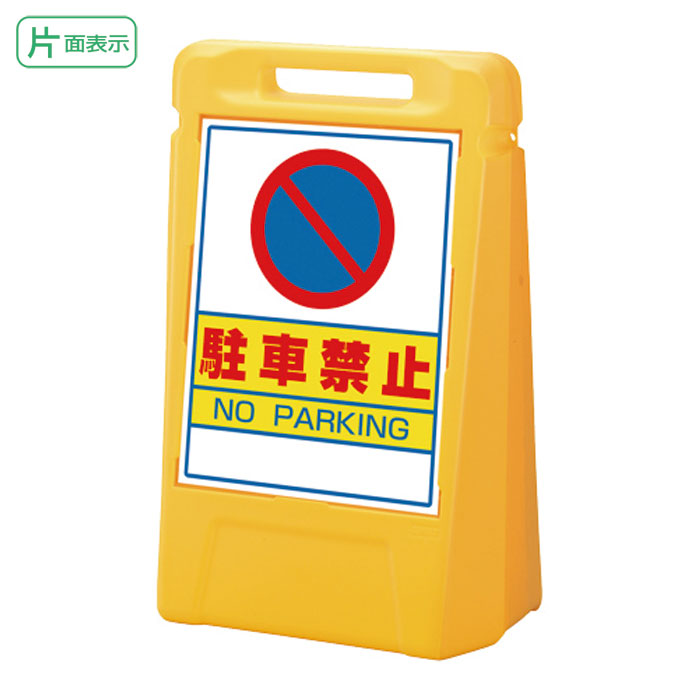 ▼サインボックス【片面】駐車禁止H700mm/駐車禁止看板/立て看板/スタンド看板/ 888-041ye