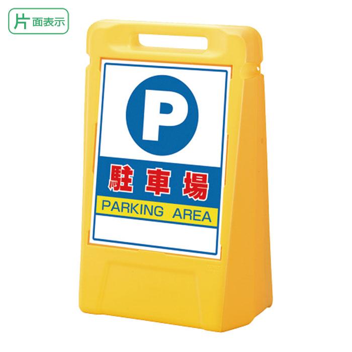 ▼サインボックス【片面】駐車場H700mm/駐車場看板/立て看板/スタンド看板/ 888-051ye