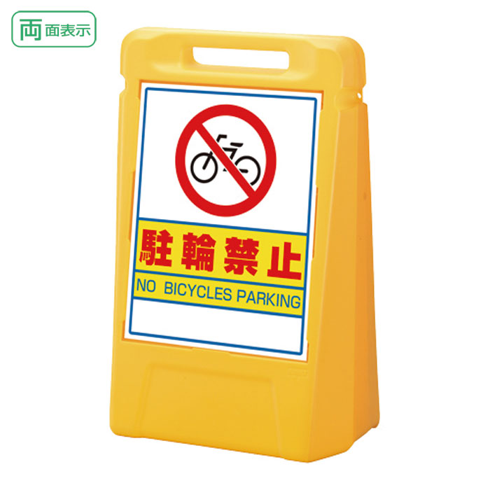 ▼サインボックス【両面】駐輪禁止H700mm/駐輪禁止看板/立て看板/スタンド看板/ 888-062ye