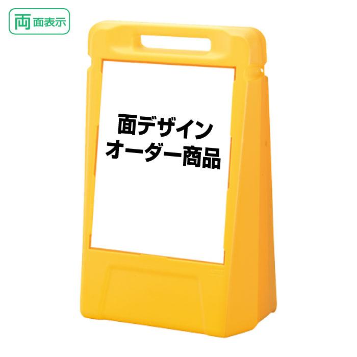 □サインボックス【両面】面デザインオーダー専用 H700mm デザイン特注看板/立て看板/スタンド看板/ 888-082ye-toku