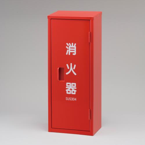 ▼ 消火用品 消防用品 消火器置場 消火器格納庫 ステンレス 【 消火器 】 10型用 1本用 un-376-181