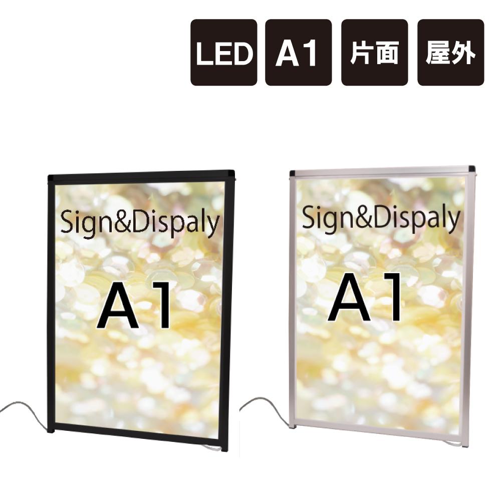 バリウスパネルLED A1 / LED LED看板 LEDパネル 立て看板 電飾看板 ディスプレイパネルボード 店舗用看板 メニュー看板 ポスター LED ポスターパネル ポスター看板 ブラック シルバー