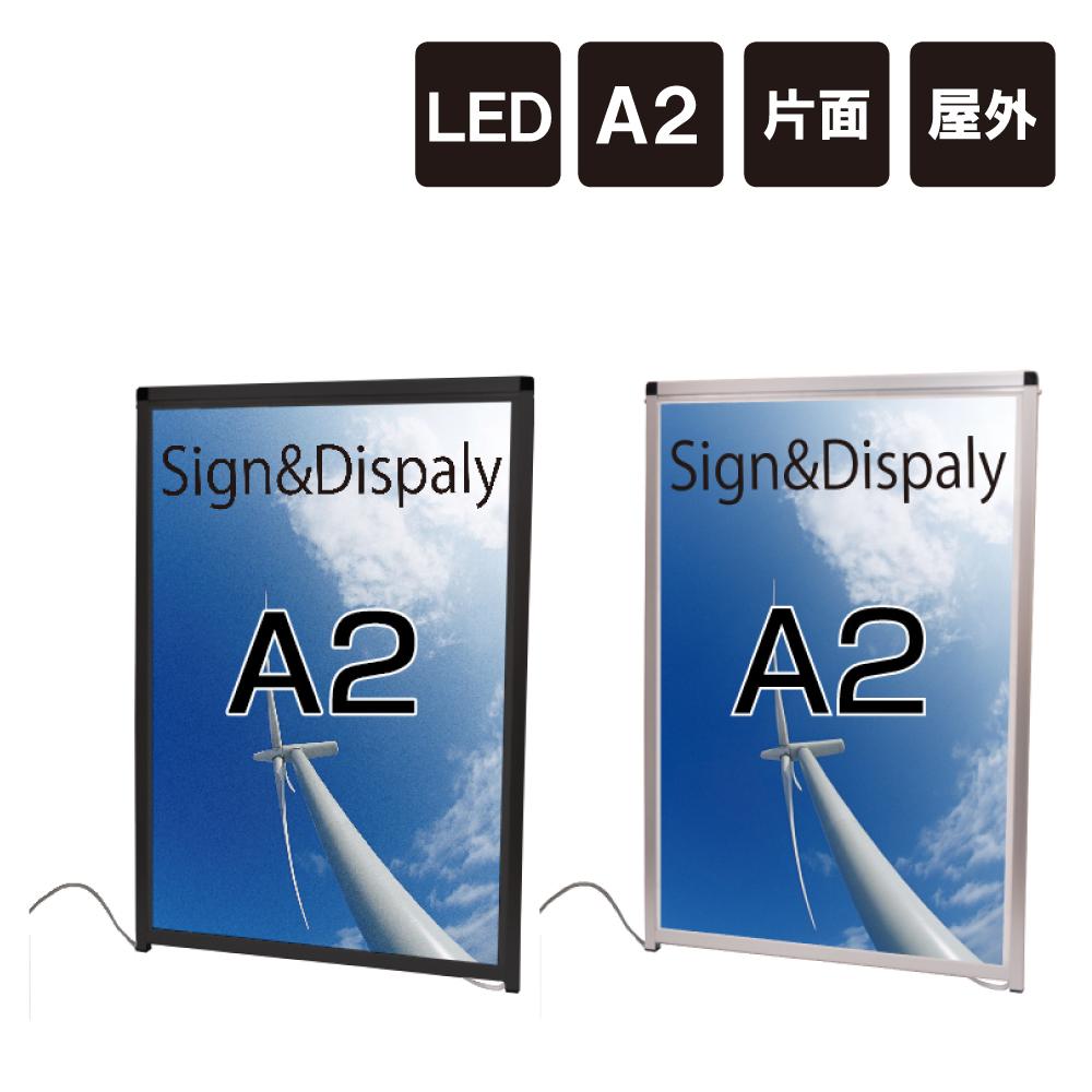 バリウスパネルLED A2 / LED LED看板 LEDパネル 立て看板 電飾看板 ディスプレイパネルボード 店舗用看板 メニュー看板 ポスター LED ポスターパネル ポスター看板 ブラック シルバー