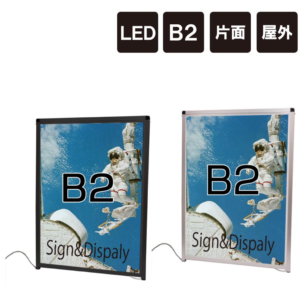 バリウスパネルLED B2 / LED LED看板 LEDパネル 立て看板 スタンド看板 電飾看板 ディスプレイパネルボード 店舗用看板 メニュー看板 ポスター LED ポスターパネル ポスター看板 ブラック シルバー