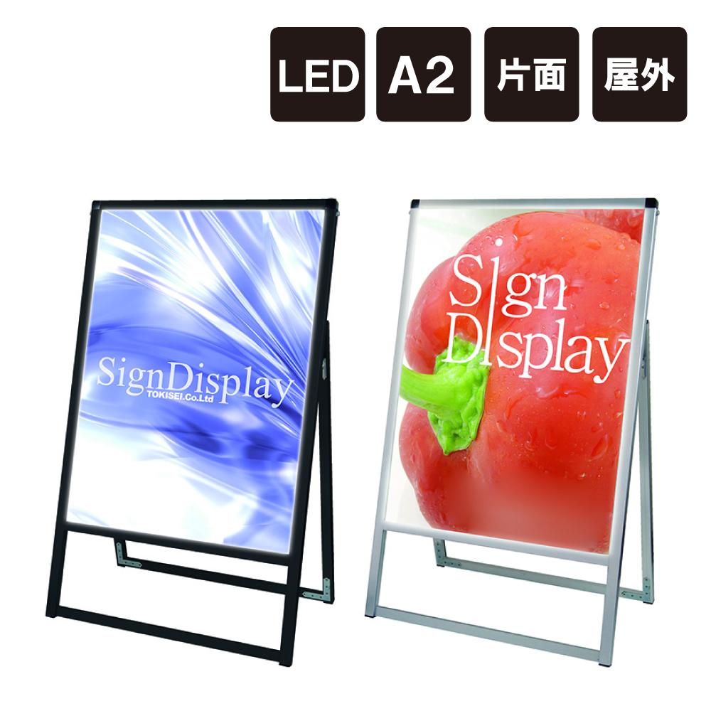 バリウススタンド看板LED A2 片面 / LED LED看板 LEDスタンド看板 電飾看板 スタンド看板 立て看板 店舗用看板 メニュー看板 ポスターパネル ポスター看板 LEDパネル ブラック シルバー
