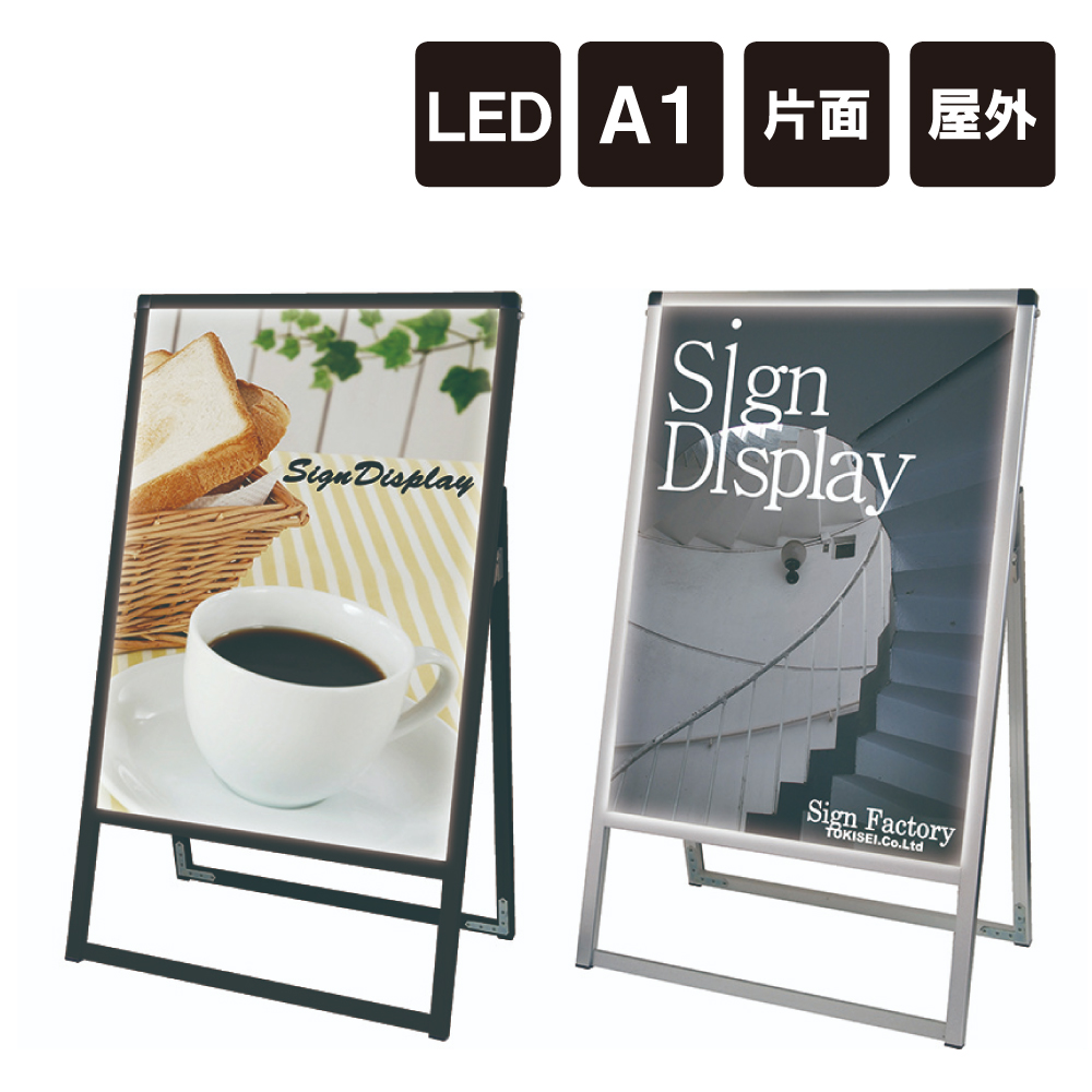 バリウススタンド看板LED A1 片面 / LED LED看板 LEDスタンド看板 電飾看板 スタンド看板 立て看板 店舗用看板 メニュー看板 ポスターパネル ポスター看板 LEDパネル ブラック シルバー