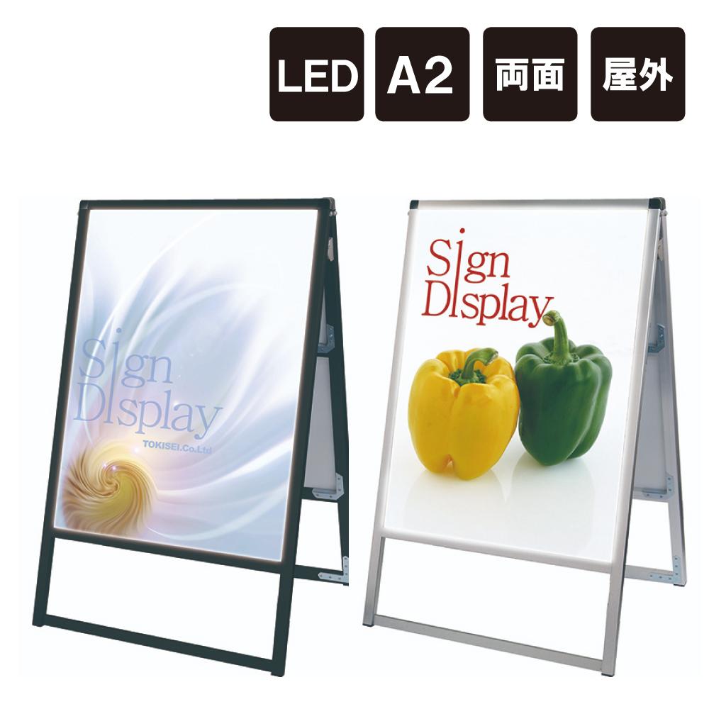 バリウススタンド看板LED A2 両面 / LED LED看板 LEDスタンド看板 電飾看板 スタンド看板 立て看板 店舗用看板 メニュー看板 ポスターパネル ポスター看板 LEDパネル ブラック シルバー