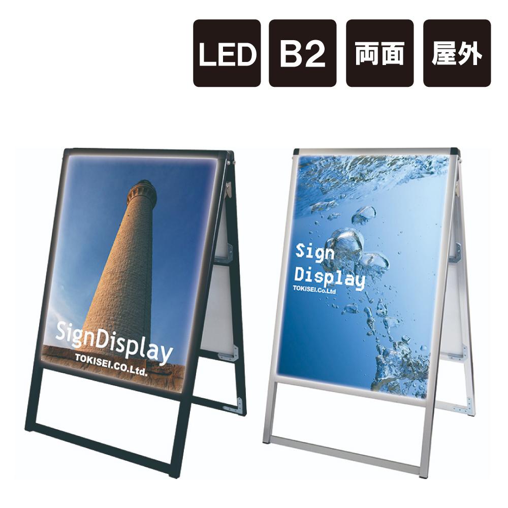 バリウススタンド看板LED B2 両面 / LED LED看板 LEDスタンド看板 電飾看板 スタンド看板 立て看板 店舗用看板 メニュー看板 ポスターパネル ポスター看板 LEDパネル ブラック シルバー