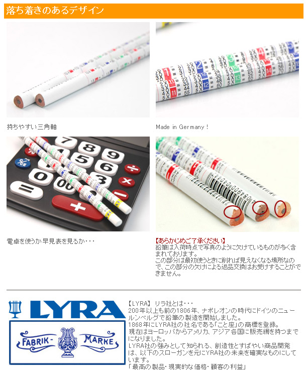 Printing until the lira multiplication pencil * 1 × 11 〜 10 × 19 was out of print.