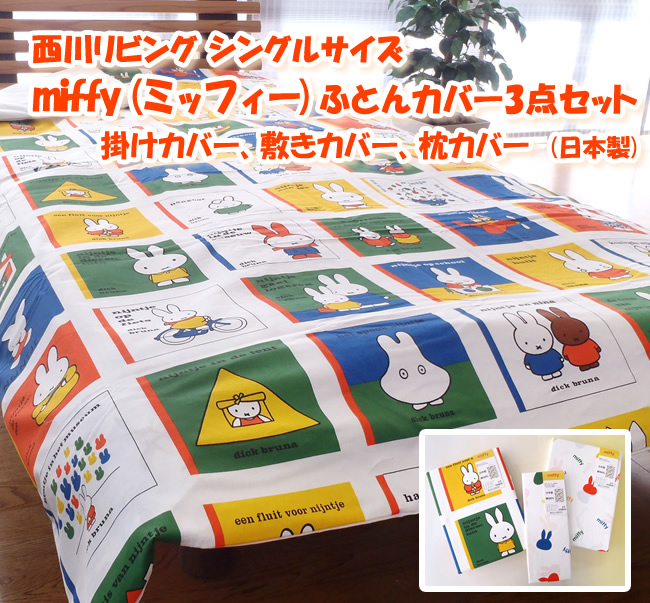 E Ofutonya Nishikawa Living Single Size Miffy Futon Cover 3 Piece Set Made In Japan Seat Covers Kneeling Pillow Rakuten Global Market